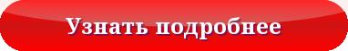 button_uznat-podrobnee-4