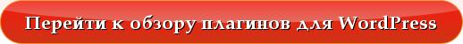 button_perejti-k-obzoru-plaginov-dlya-wordpress