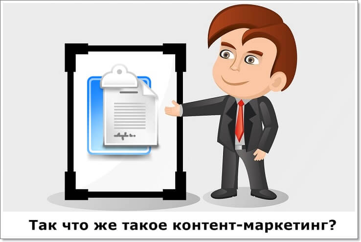 Контент маркетинг-преимущества
