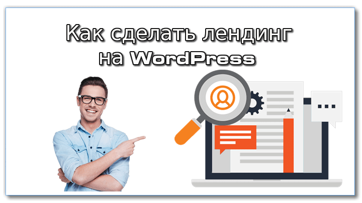 лендинг на WordPress