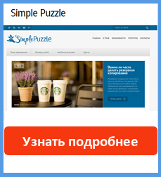тема Puzzle