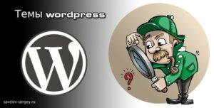 Темы WordPress