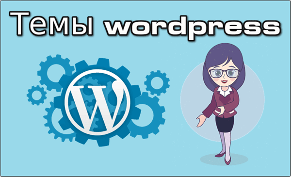 Темы WordPress