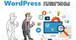 Плагины Wordpress применение