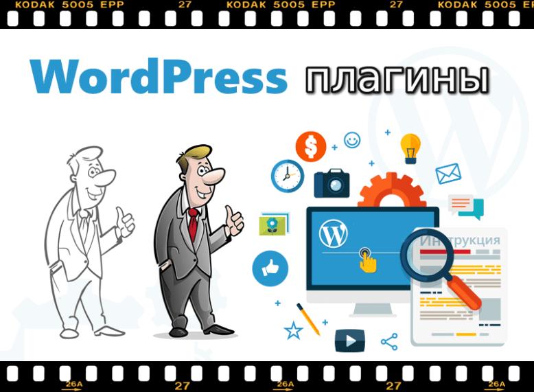 Плагины WordPress применение для оптимизации сайта