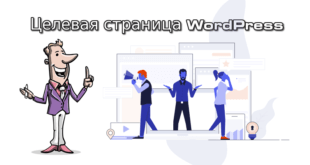 Целевая страница WordPress