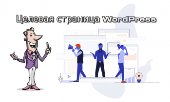 Целевая страница WordPress