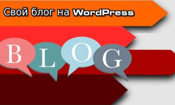 Свой блог на WordPress
