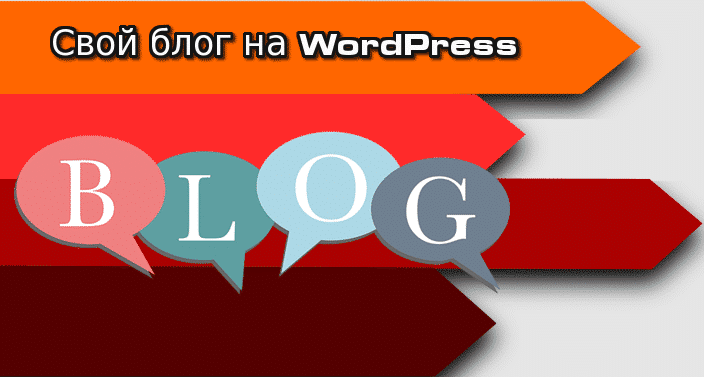 Свой блог на WordPress