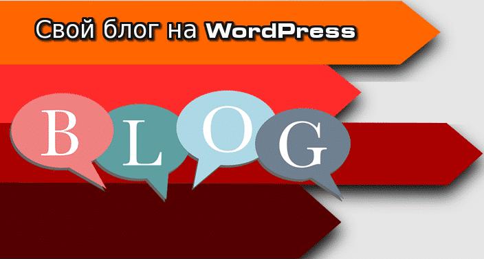 Свой блог на WordPress — нюансы создания блога