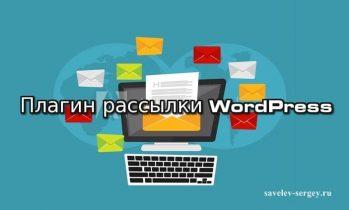 Плагин рассылки WordPress