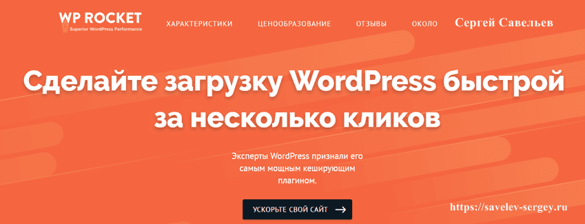Плагин кэширования WordPress WP Rocket