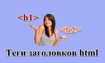 Теги заголовков html
