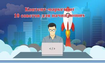 Контент-маркетинг-10 советов