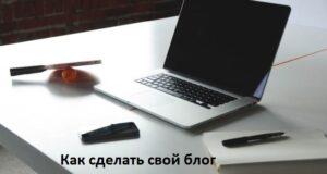 Как сделать свой блог