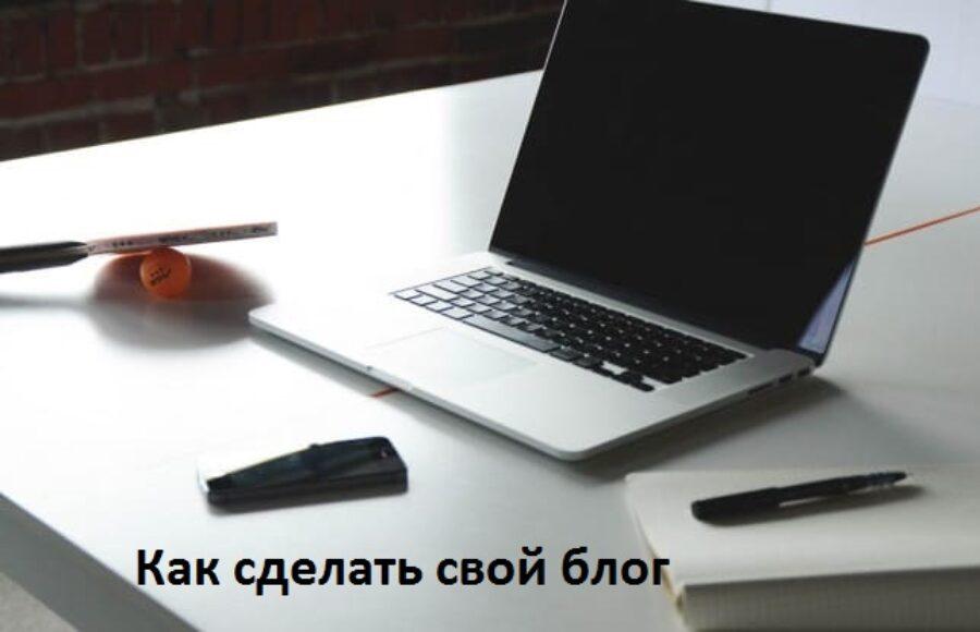 Как сделать свой блог на WordPress самостоятельно