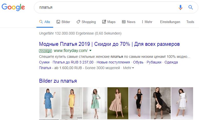 поиск платья - ключевые слова