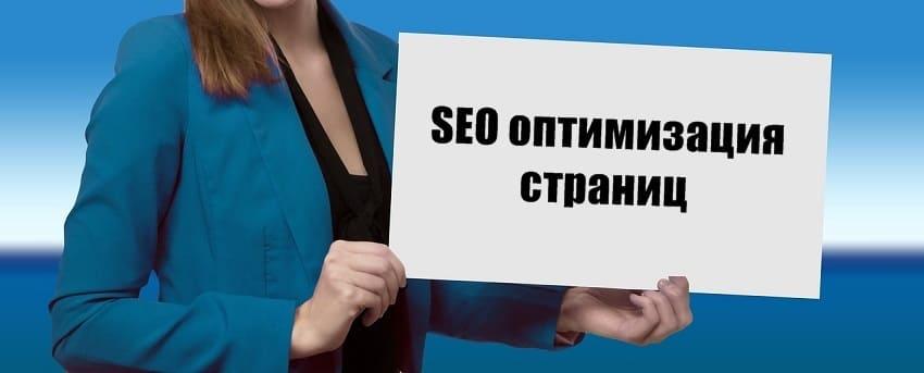 SEO оптимизация страниц