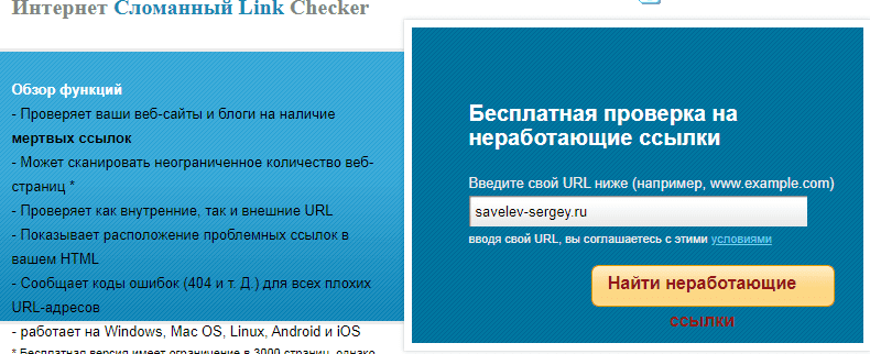 Online- сервис- проверки - ссылок