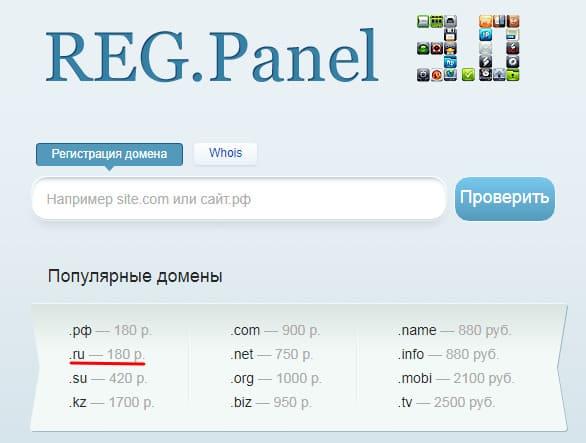 Регистратор - доменов