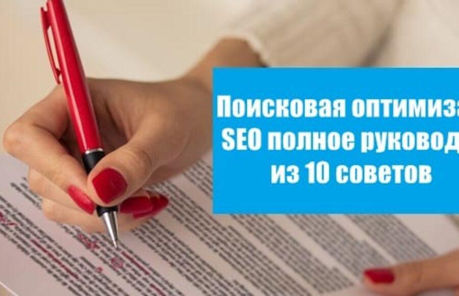 Поисковая оптимизация — SEO полное руководство из 10 советов