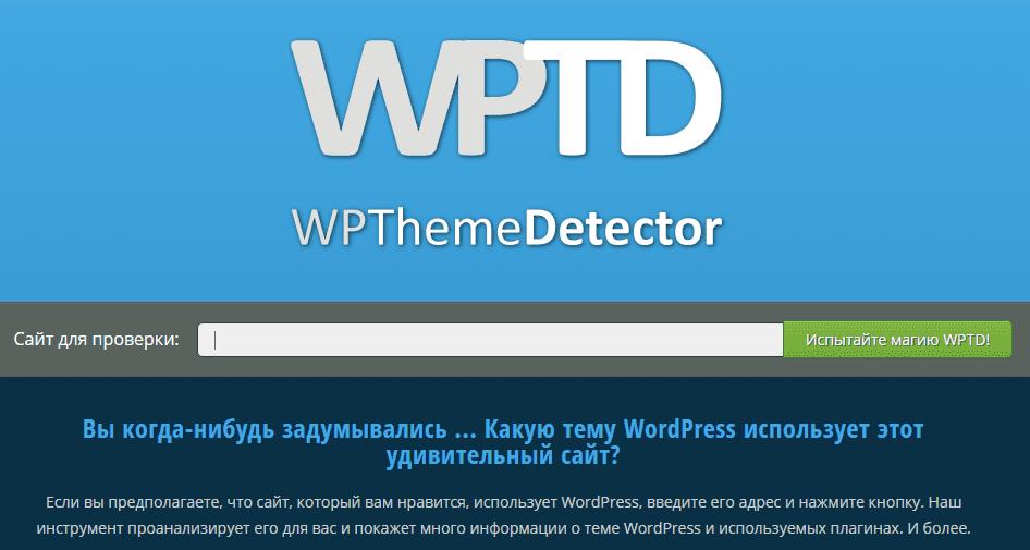 Проверить сайт WordPress