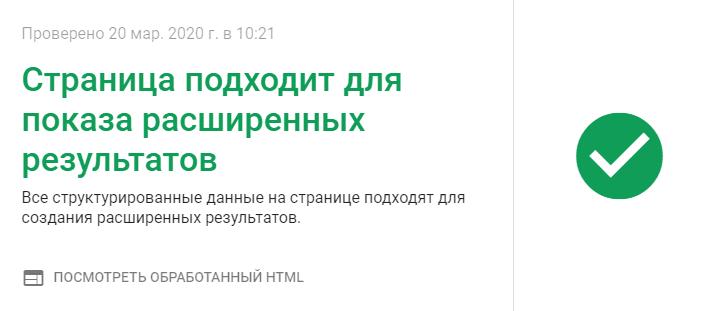 Проверка страниц сайта