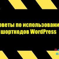 Шорткоды WordPress советы по использованию