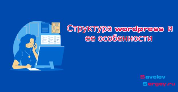 Структура wordpress и ее особенности