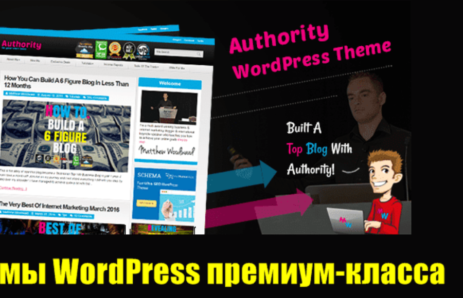 Темы WordPress премиум-класса от MyThemeShop