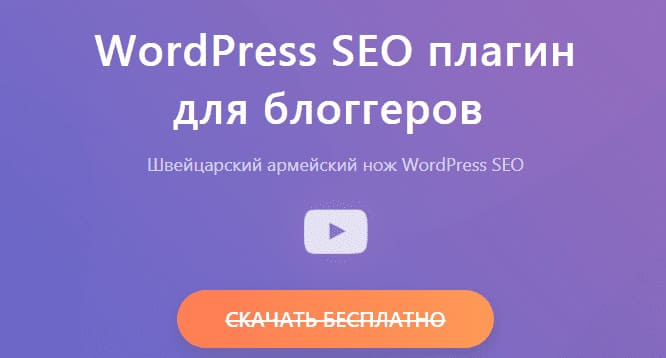 WordPress SEO плагин