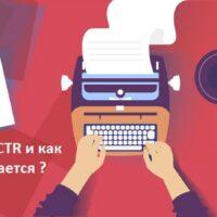 Что такое CTR и как рассчитывается