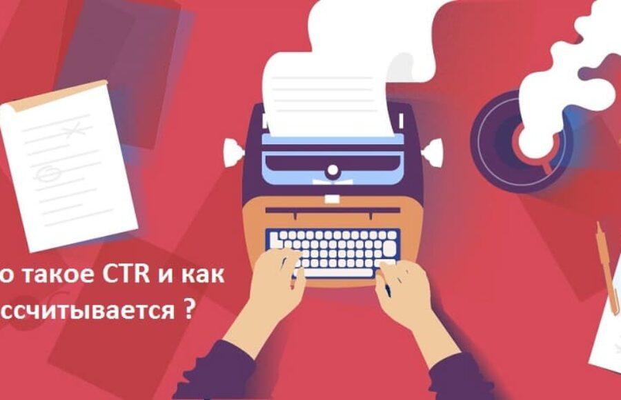 Что такое CTR и как рассчитывается ?