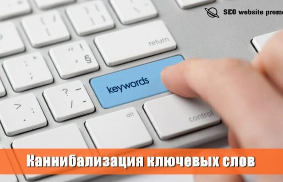 Каннибализация ключевых слов проблема SEO и ее решение