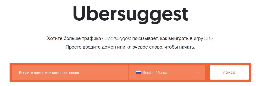 Исследования ключевых слов Ubersuggest