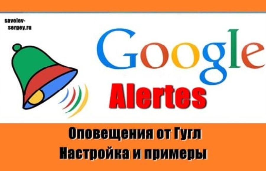 Как используя оповещения Google создавать ссылки