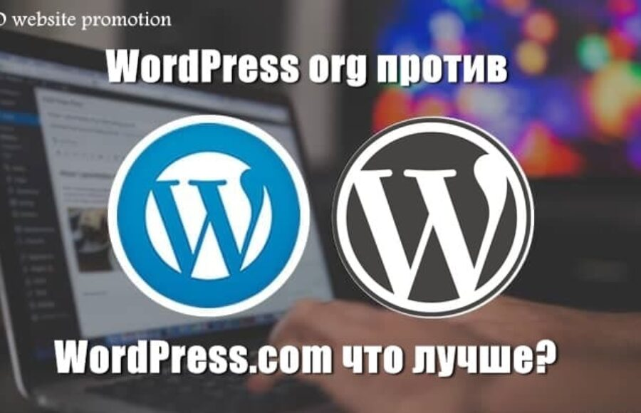 WordPress org против WordPress.com в чем разница?