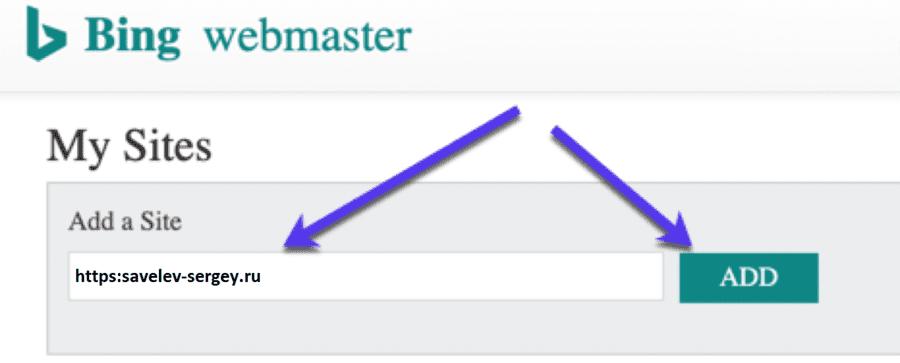 Bing Webmaster добавление сайта в поисковую систему
