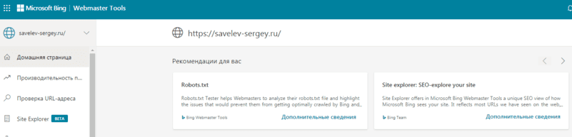 Bing Webmaster инструменты для веб-мастеров