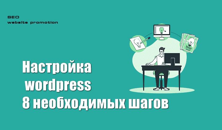 Настройка wordpress 8 необходимых шагов