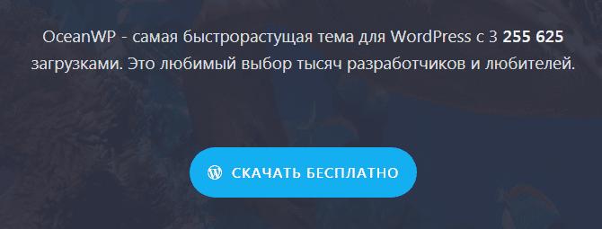 Бесплатная тема WordPress Океан