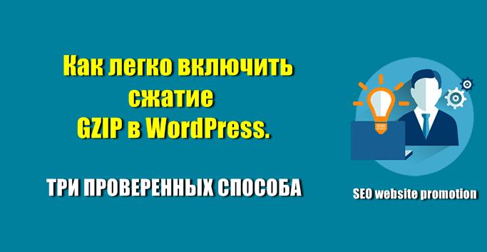 Как включить сжатие GZIP в WordPress 3 способа