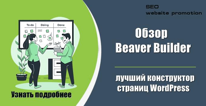 Обзор Beaver Builder : лучший конструктор страниц WordPress в 2021 году
