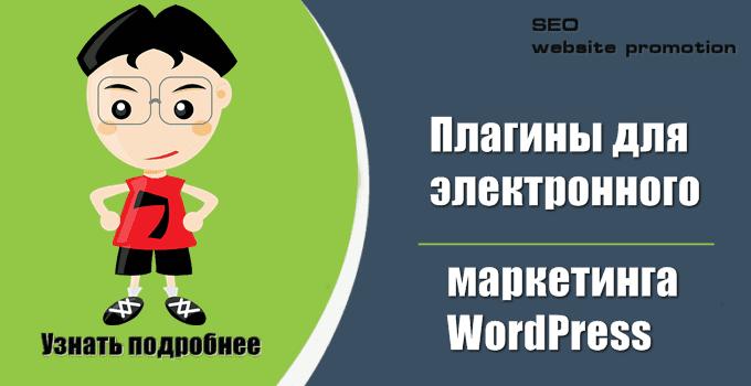 Плагины для электронного маркетинга WordPress 7 лучших
