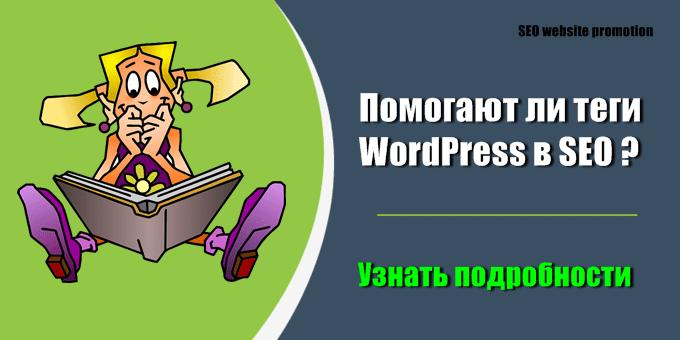 Помогают ли теги WordPress в SEO
