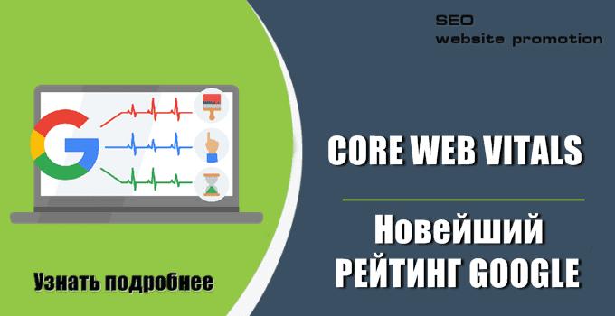 Core Web Vitals новый рейтинг Google