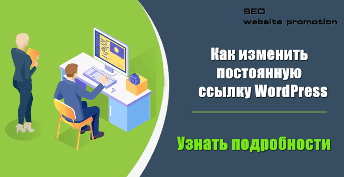 Как изменить постоянную ссылку WordPress
