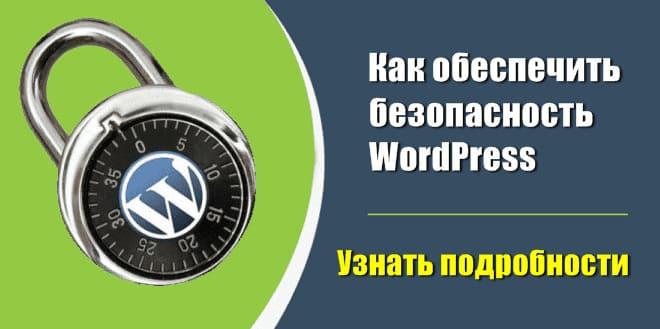 Как обеспечить безопасность WordPress