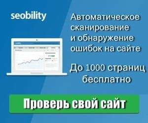 Проанализируйте свой сайт