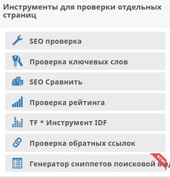Инструменты для проверки отдельных страниц